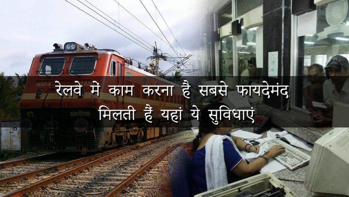 benefits of railway jobs